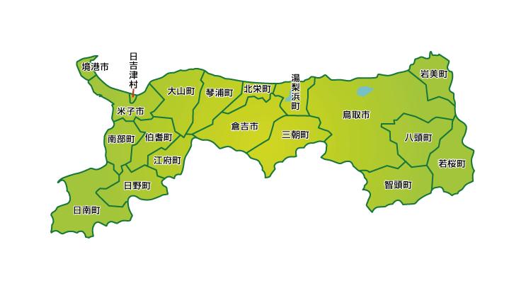鳥取県出張対応エリアマップ