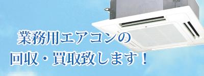 業務用エアコンの回収・買取・設置