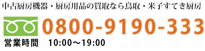 中古厨房機器買取の鳥取・米子すてき厨房へのお問い合わせはこちらから08009190333