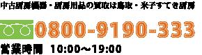 中古厨房機器・厨房用品買取の鳥取・米子すてき厨房へのお電話でのお問い合わせはこちらから08009190333