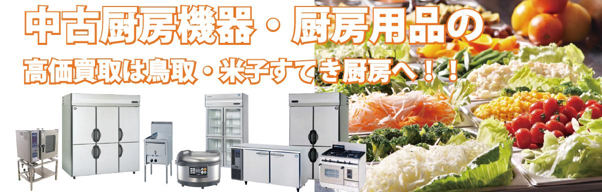 厨房機器の高価買取なら鳥取・米子すてき厨房